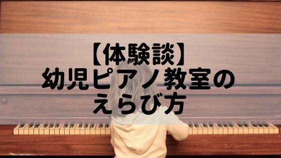 幼児ピアノ教室のえらび方
