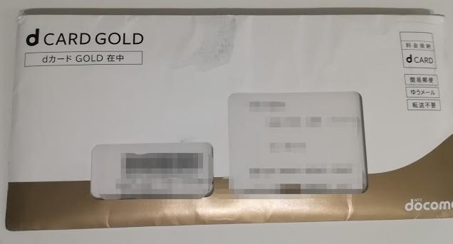 dカードゴールドを年収0円の主婦が申請してみた