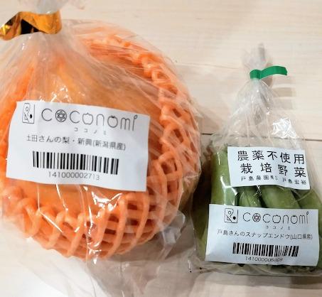 野菜嫌いの子供のためにココノミを注文