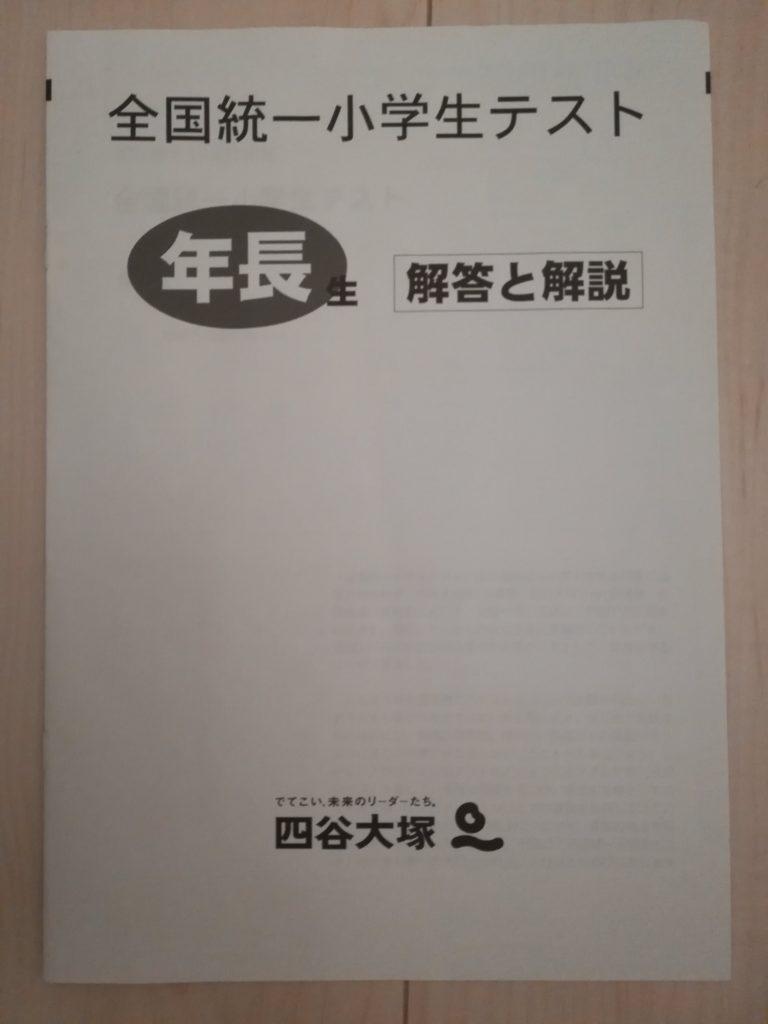 四谷大塚の全国統一小学生テストの過去問