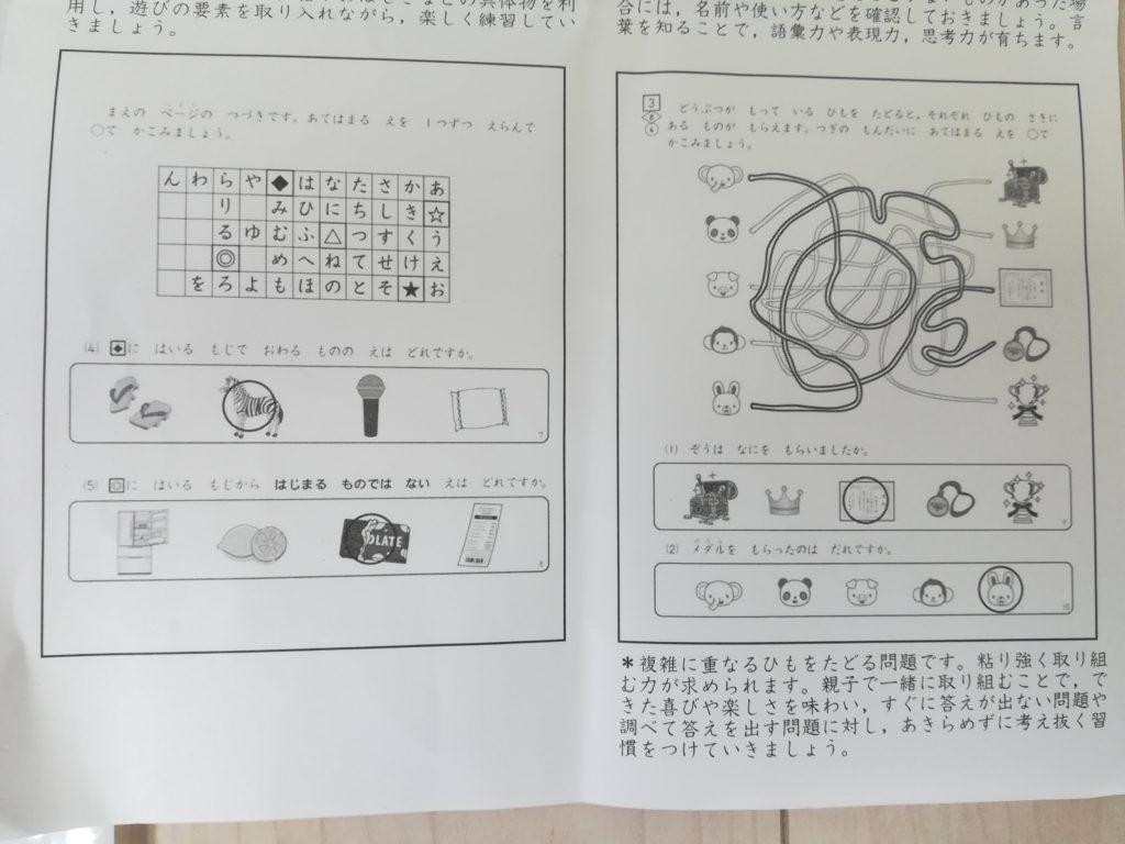 四谷大塚リトルスクールオープンテストん年長の過去問