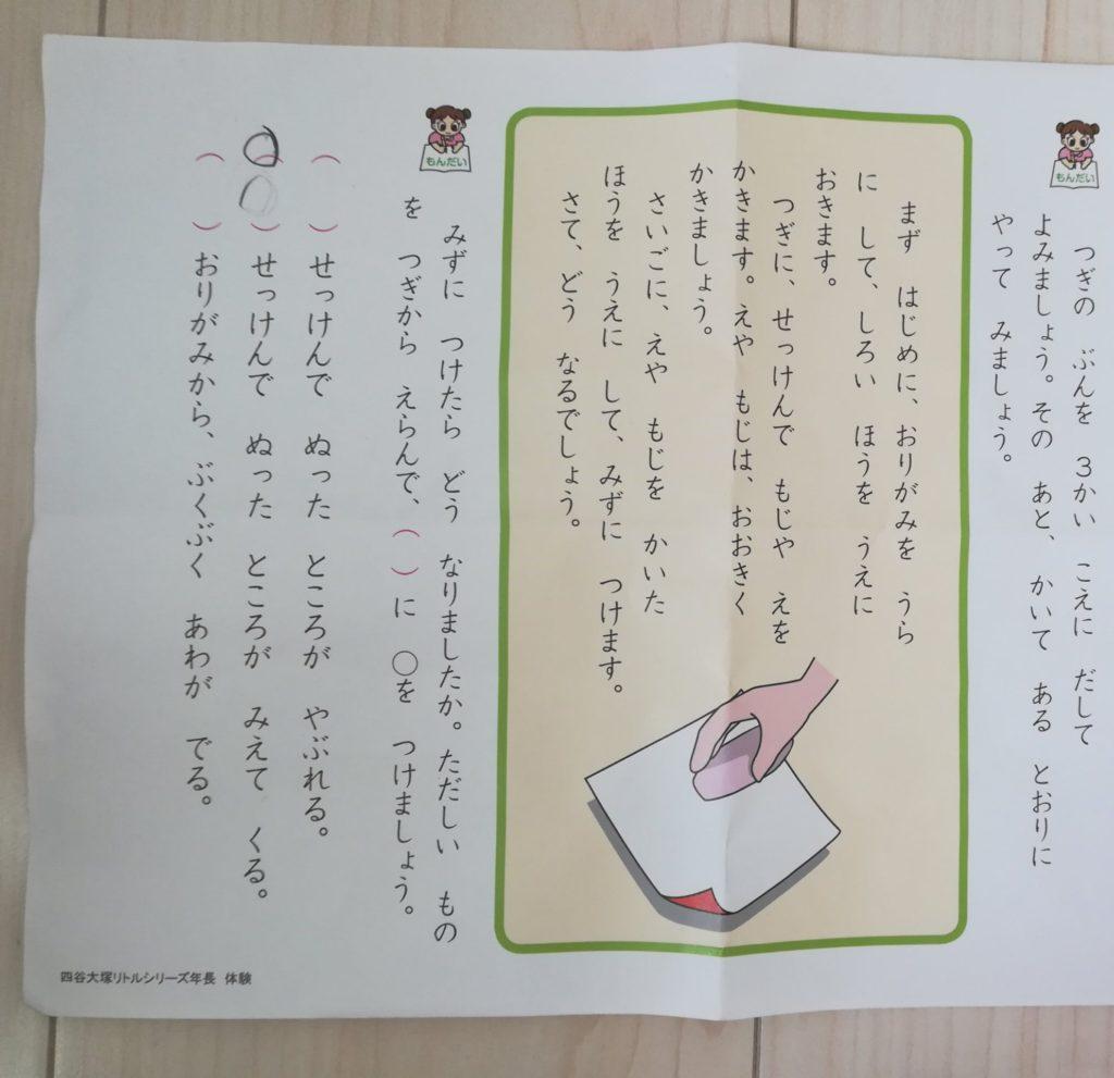 四谷大塚リトルスクールオープンテスト体験授業のプリント
