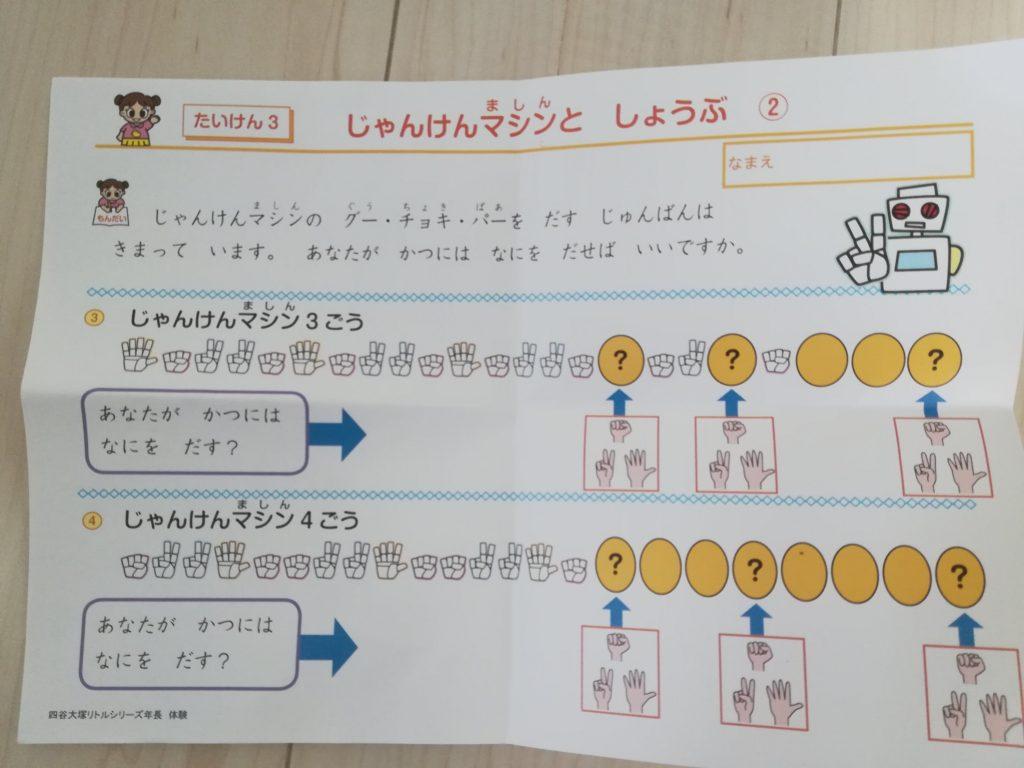 四谷大塚のリトルスクールオープンテスト体験授業のプリント