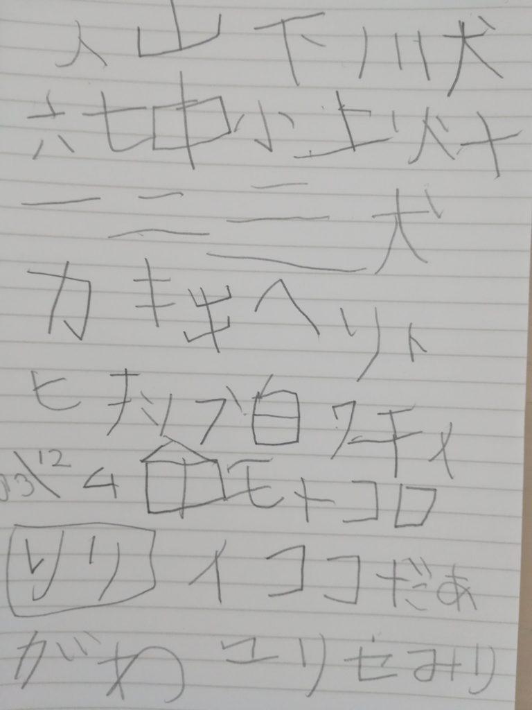 ヨコミネ式で漢字の自学自習