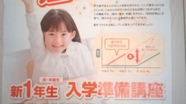 四谷大塚の新一年生入学準備講座