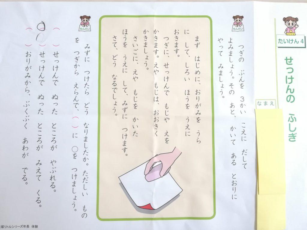 四谷大塚の新一年生入学準備講座の国語の内容