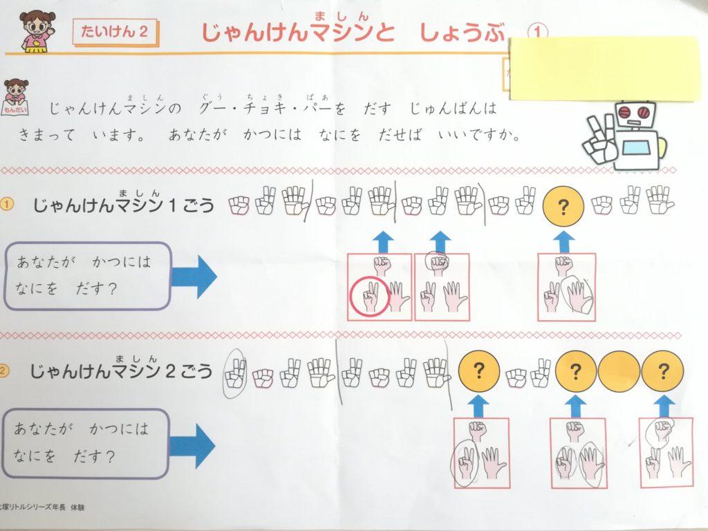 四谷大塚の新一年生入学準備講座の算数の内容