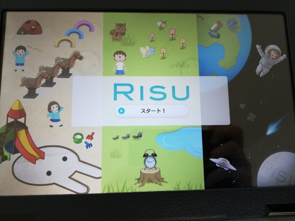 RISU算数のお試し申し込み開封
