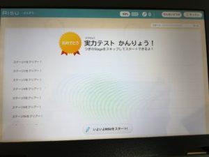 RISU算数のお試し申し込みと実力テスト