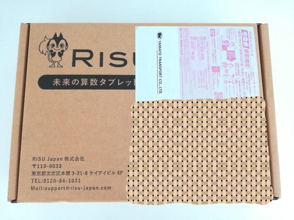 RISU算数のお試しの教材、口コミ