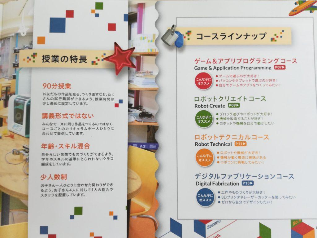 LITALICOワンダーの無料体験授業のパンフレット