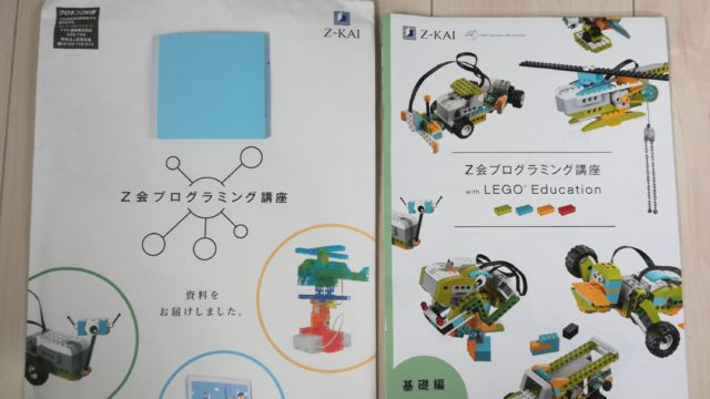 Z会のレゴWeDo2.0プログラミング講座の資料