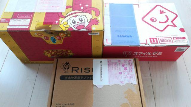 スマイルゼミとチャレンジタッチとRISU算数の到着時の箱
