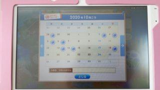 チャレンジタッチのカレンダー