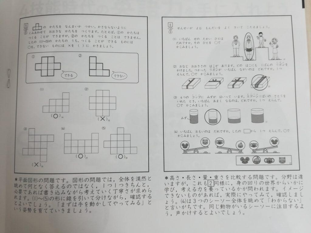 四谷大塚の全国統一小学生テスト年長向け