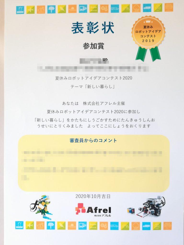 アフレルのレゴロボットコンテストの賞状
