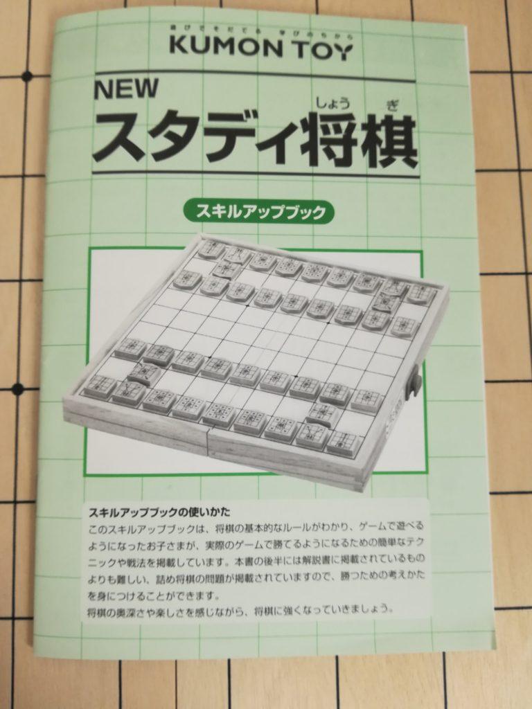 くもんのNEWスタディ将棋レビューステップアップブック