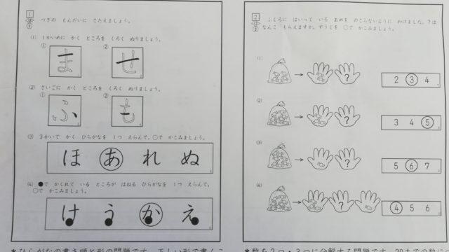 【解答画像】四谷大塚秋のリトルスクールオープンテスト年長受験した